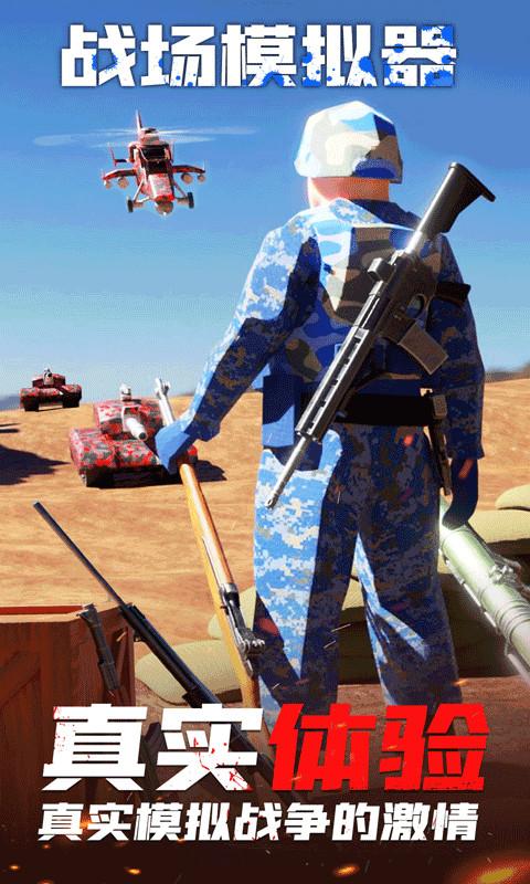 射击战场模拟器软件截图0