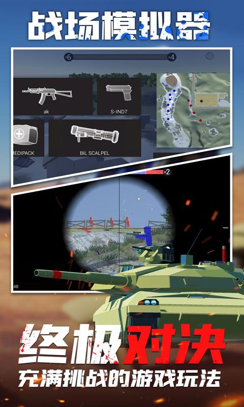 射击战场模拟器软件截图4