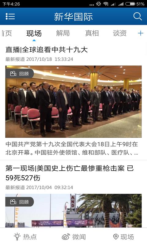 新华国际软件截图1