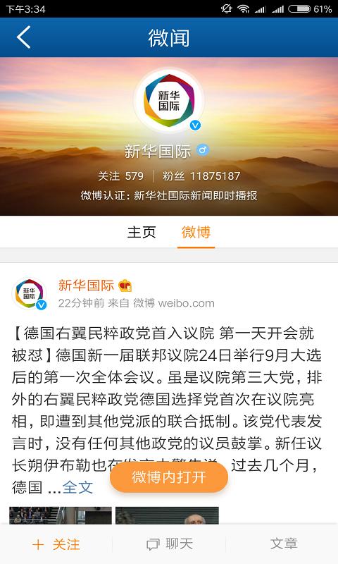 新华国际软件截图3