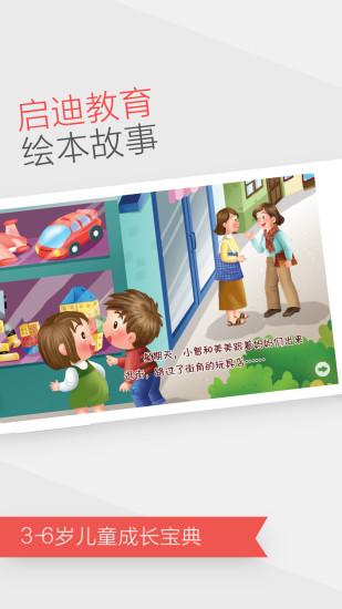 家园宝软件截图2
