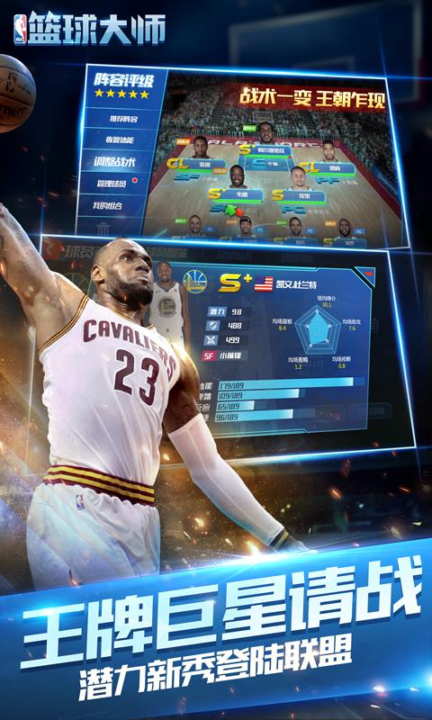 NBA篮球大师(全明星)软件截图1