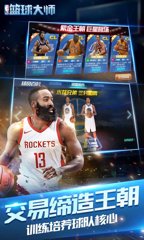 NBA篮球大师(全明星)软件截图3