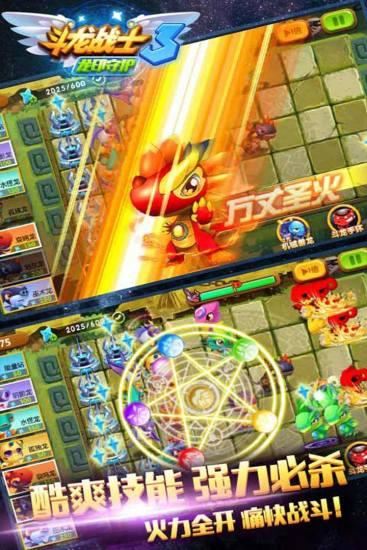 斗龙战士3龙印守护软件截图3
