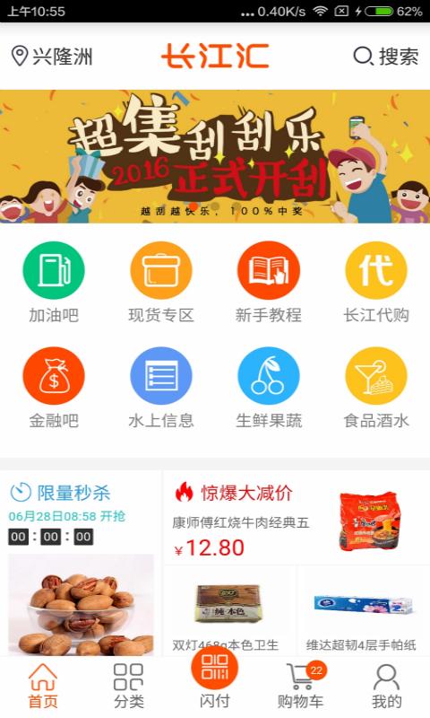 长江汇软件截图0