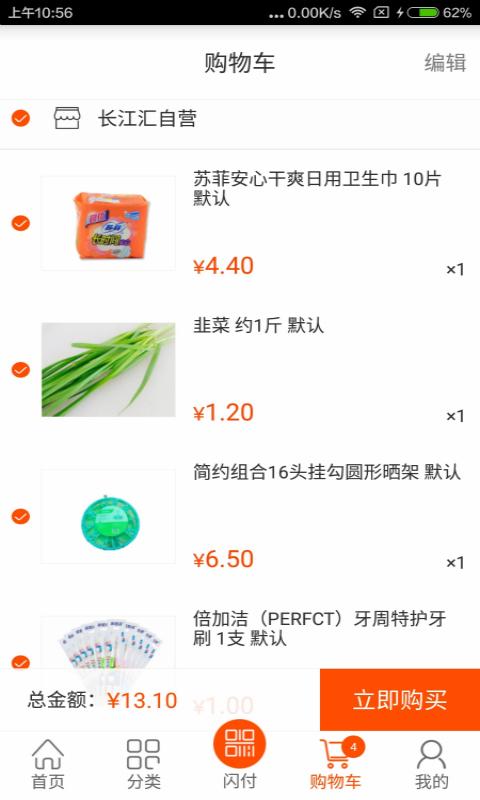 长江汇软件截图2