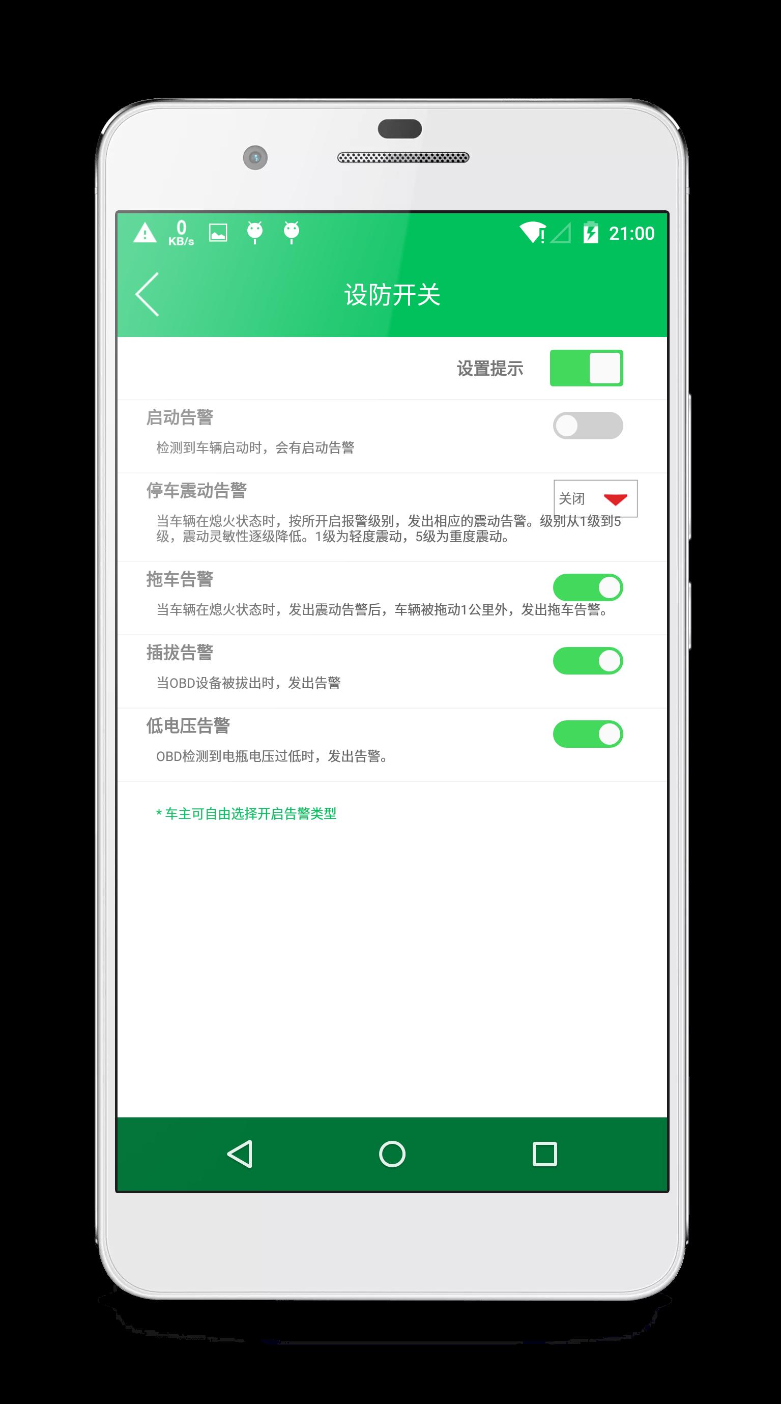 绿色e行软件截图3