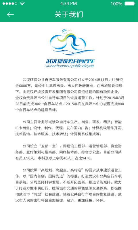 江城易单车软件截图0