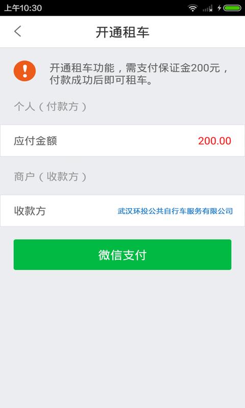江城易单车软件截图1