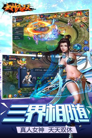 武神无双HD软件截图1