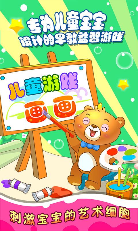 儿童游戏学画画软件截图0