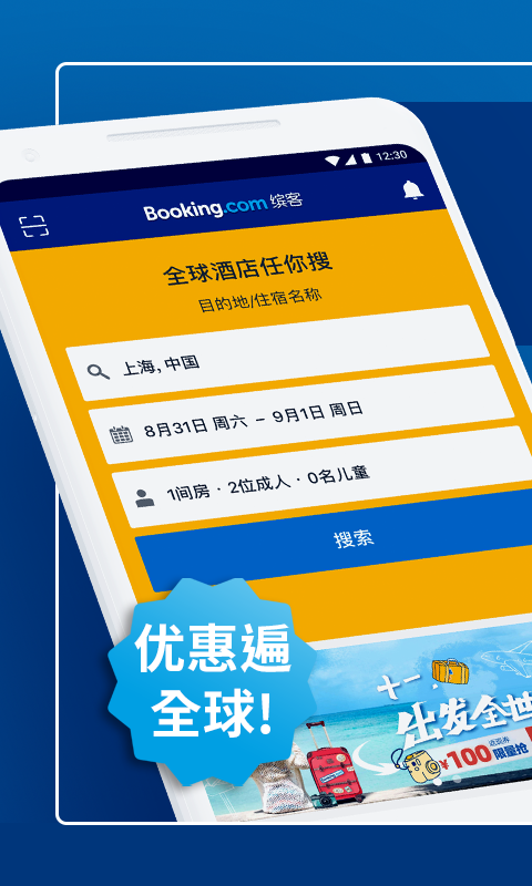 Booking.com缤客软件截图0