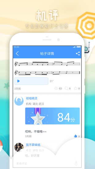 音乐宝软件截图2