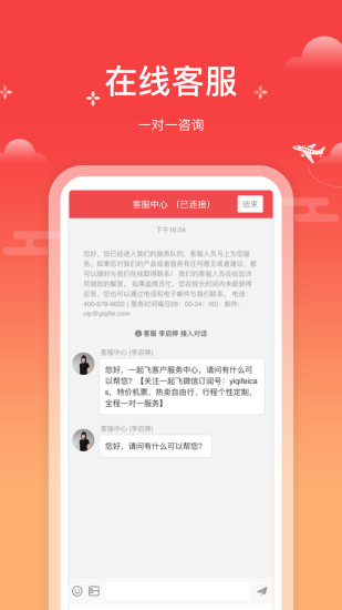 一起飞国际机票网软件截图4