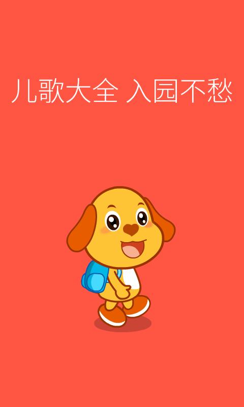 亲宝儿歌动画软件截图2
