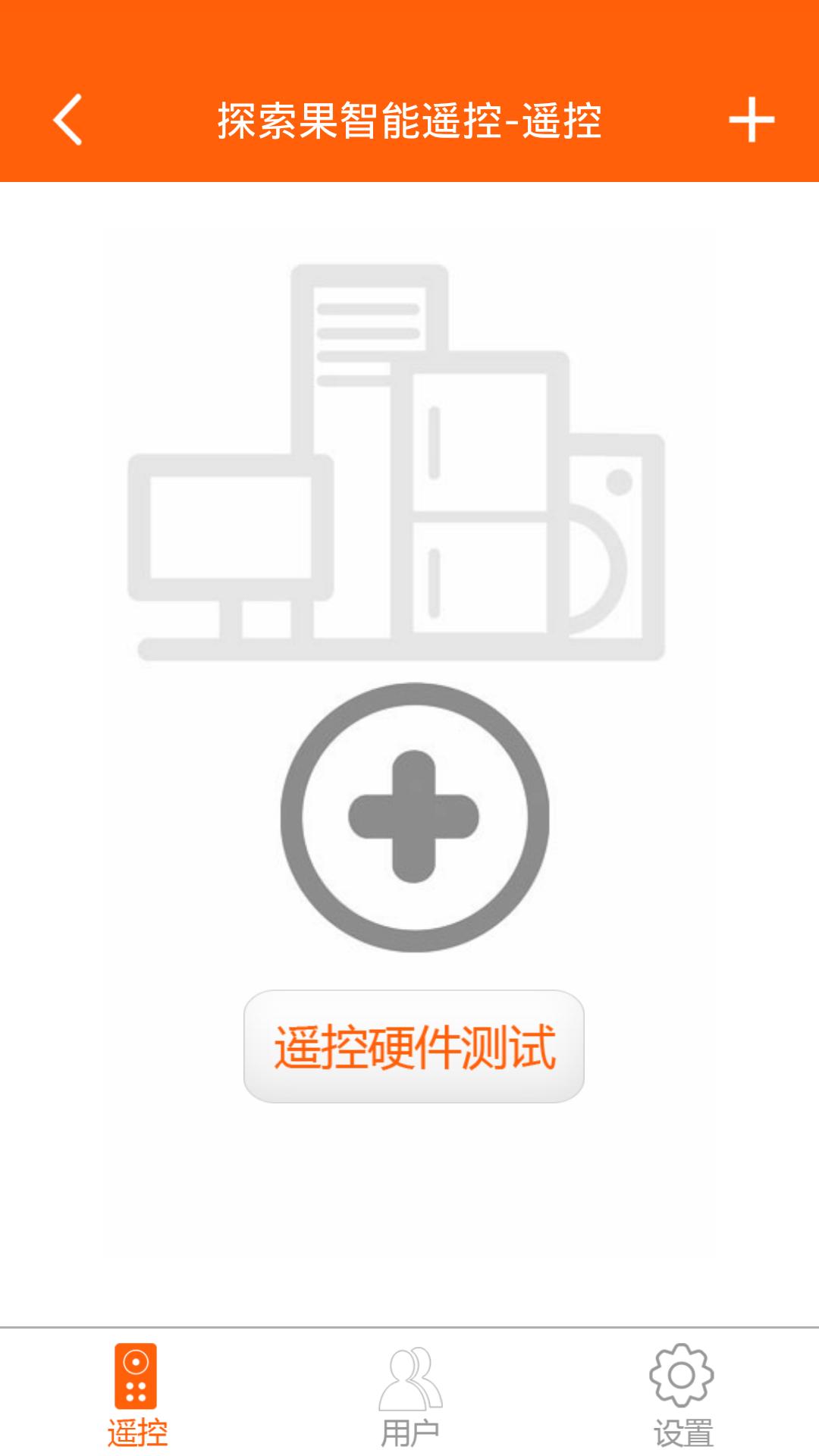 探索果智能遥控软件截图0