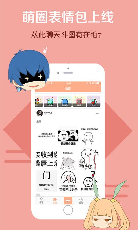萌囧-日本动漫资讯二次元动漫画软件截图0