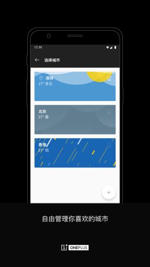 一加天气软件截图2