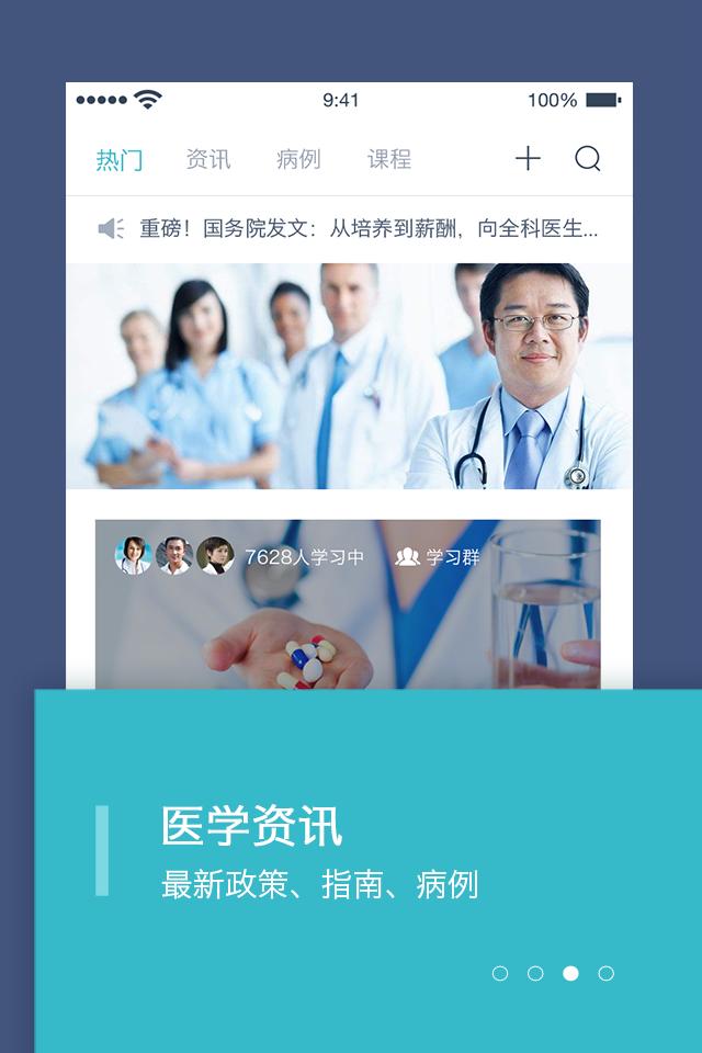医客软件截图2