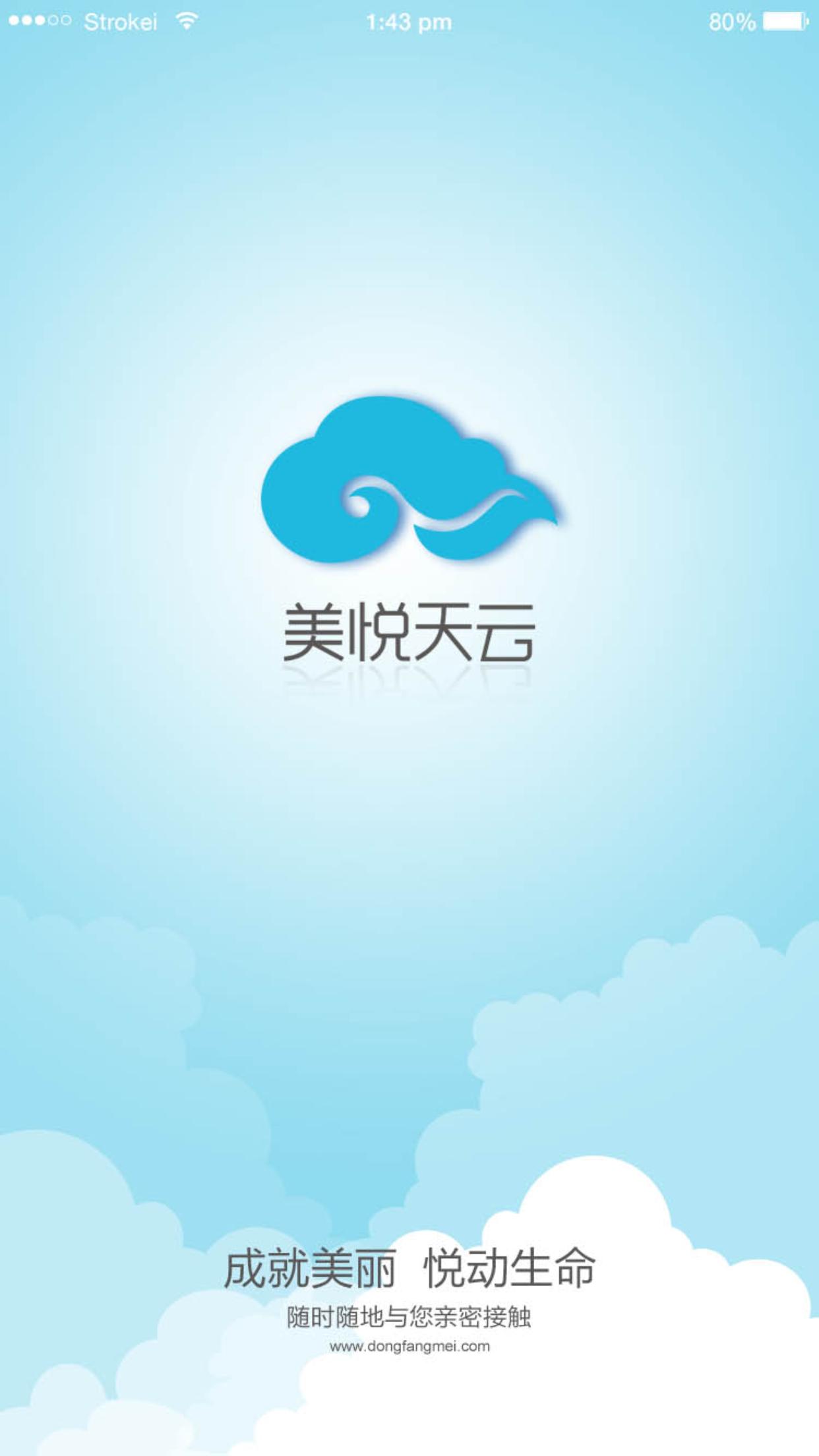 美悦天云软件截图0