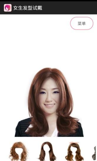 女生发型试戴软件截图2