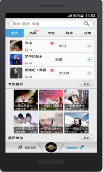 藏族音乐软件截图0