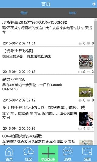 东北摩托联盟app软件截图3
