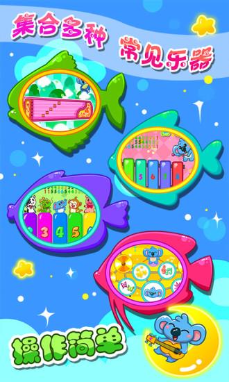 儿童宝宝学乐器软件截图1