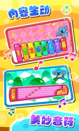 儿童宝宝学乐器软件截图2