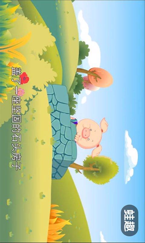 儿童睡前故事视频软件截图3