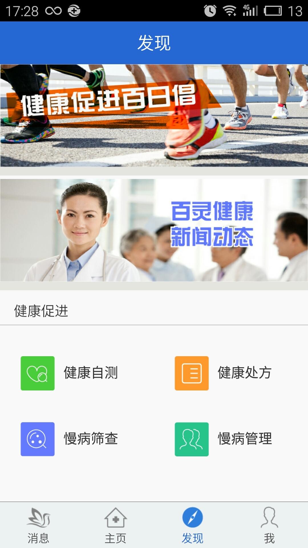 百灵健康-医生版软件截图3
