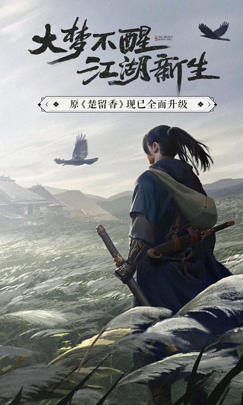 一梦江湖软件截图0