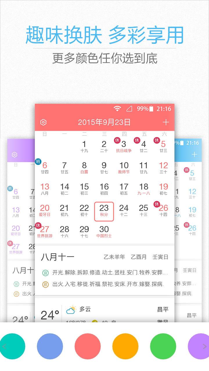 华人日历万年历软件截图1