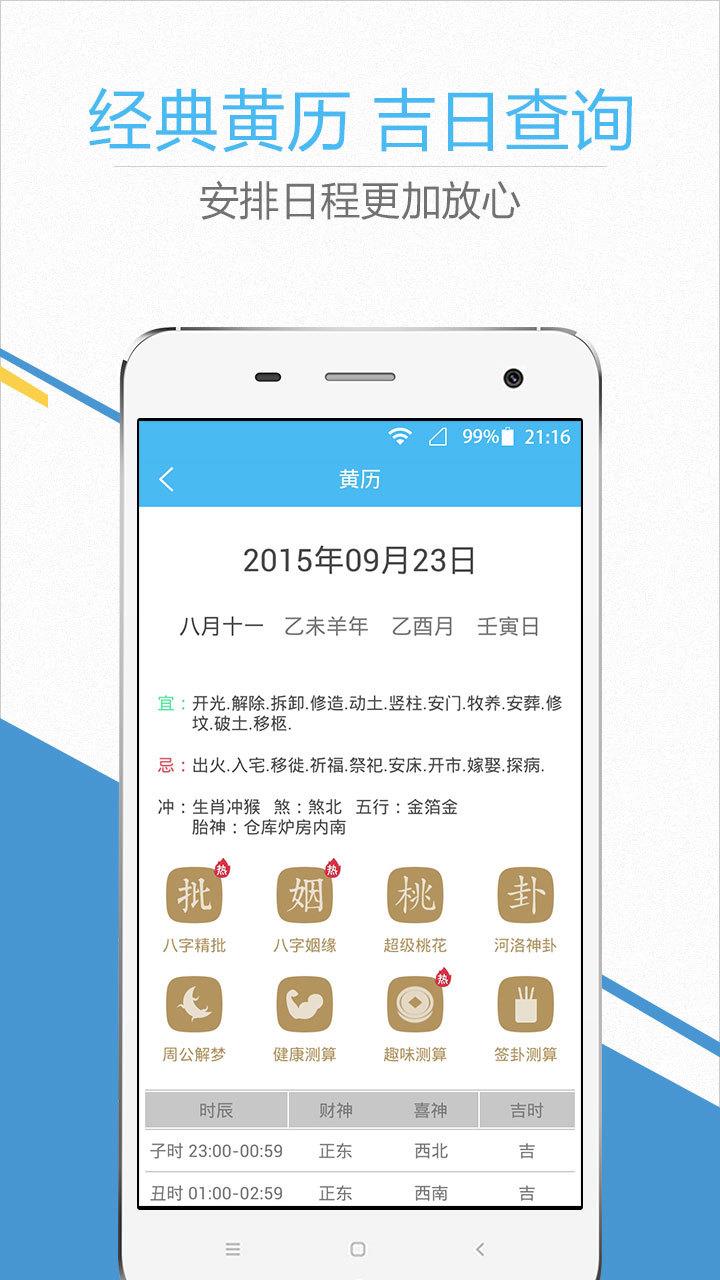 华人日历万年历软件截图2