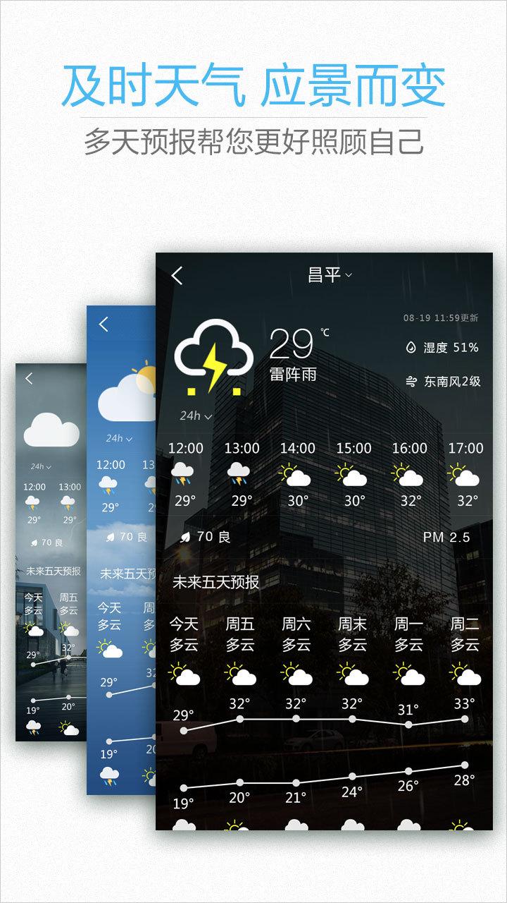 华人日历万年历软件截图3