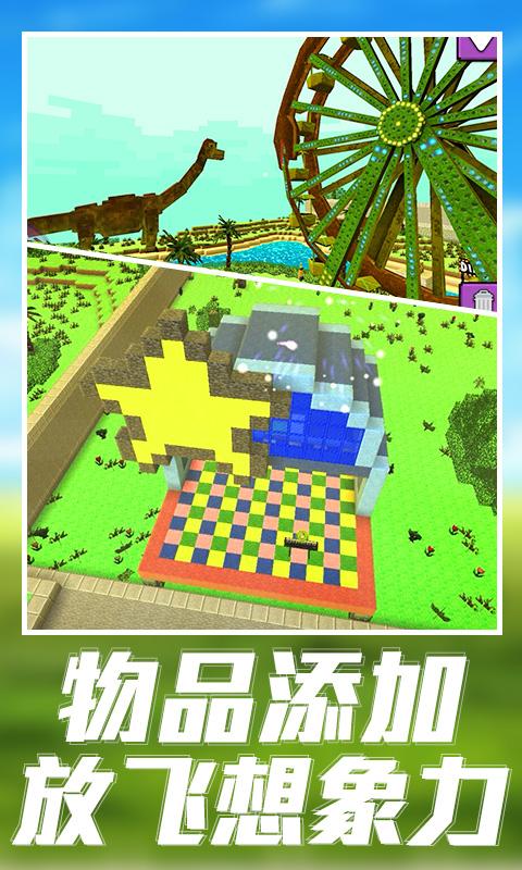 沙盒世界模拟器软件截图1