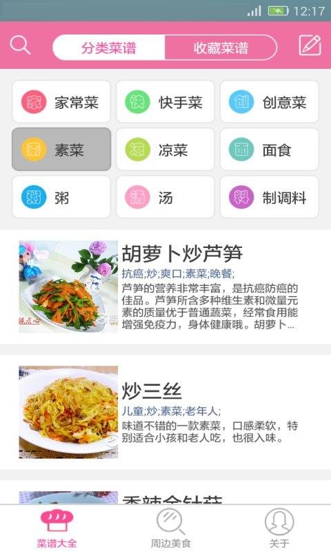 天天美食菜谱软件截图0