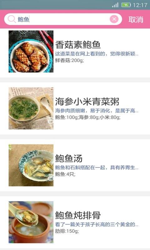 天天美食菜谱软件截图1