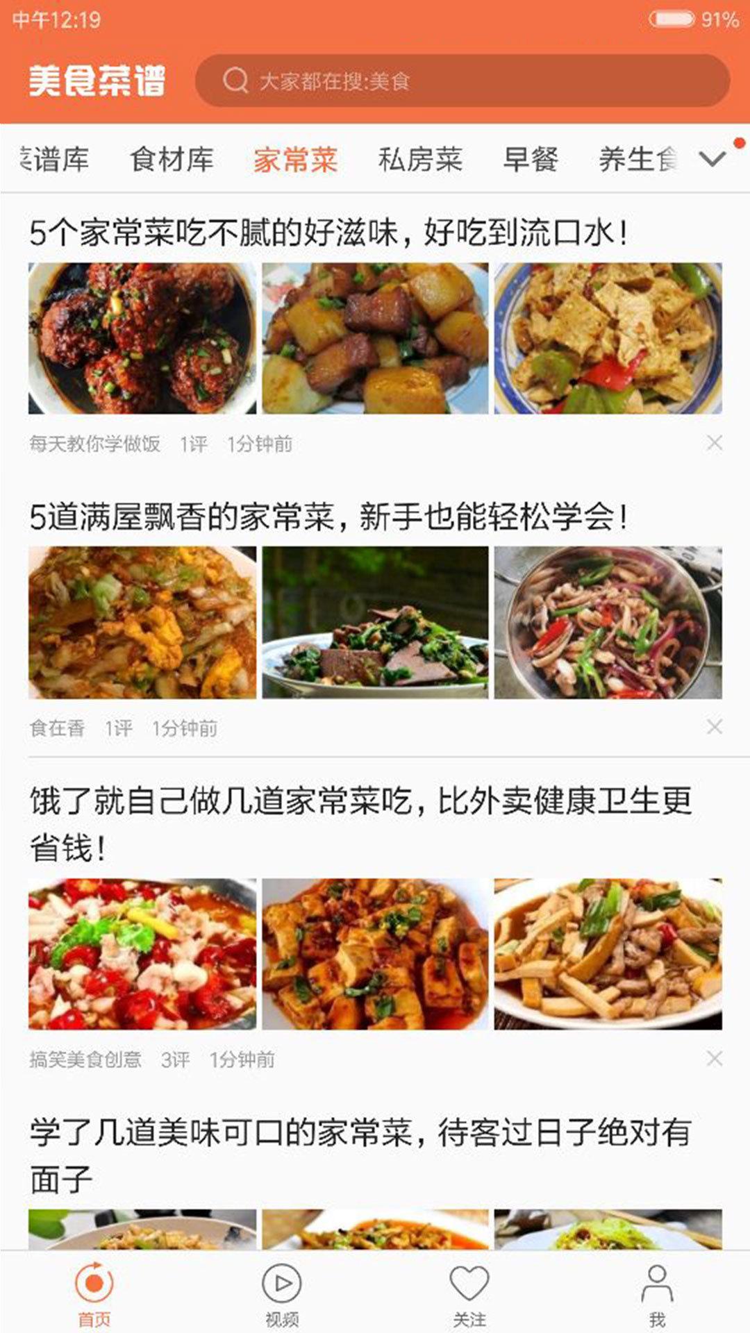 美食菜谱软件截图2