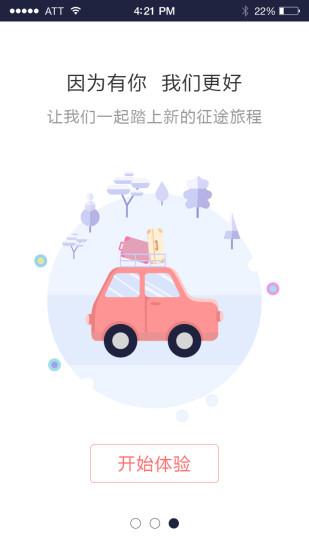 闪电租车软件截图3