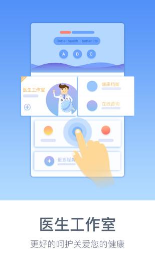 健康帮软件截图0