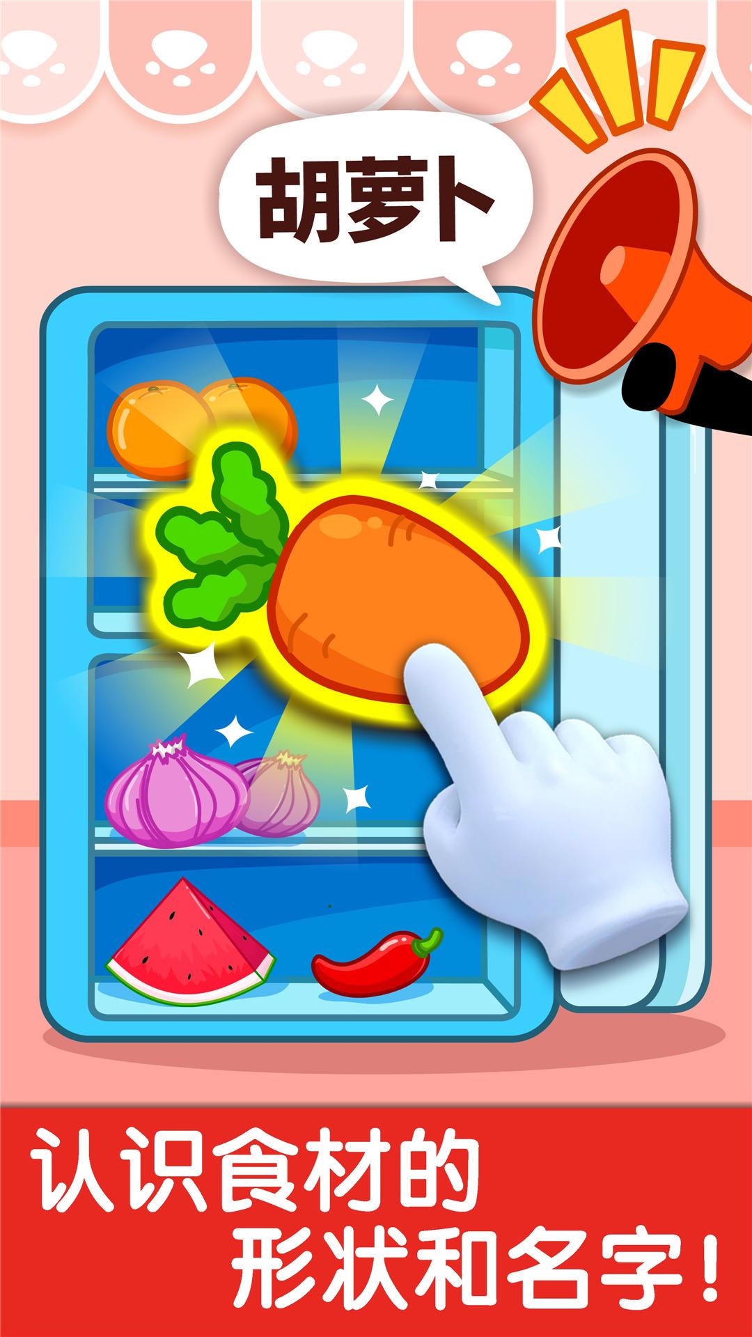 宝宝小厨房软件截图1