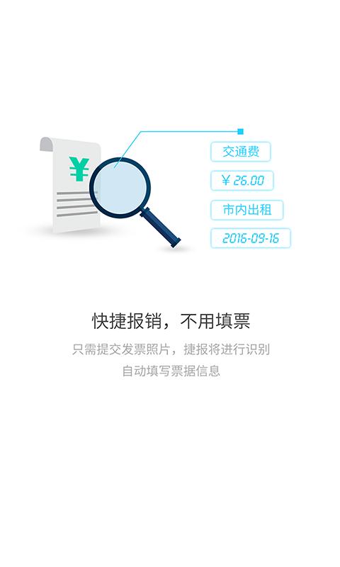 捷报软件截图0
