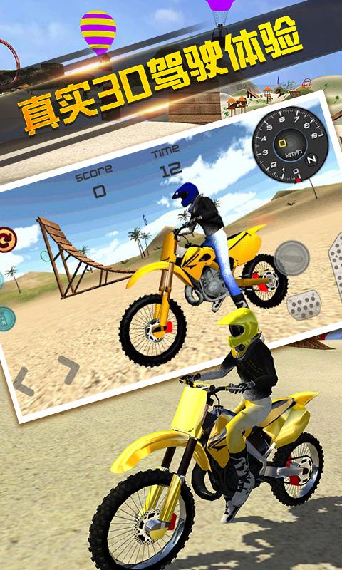 极限摩托狂飙软件截图1