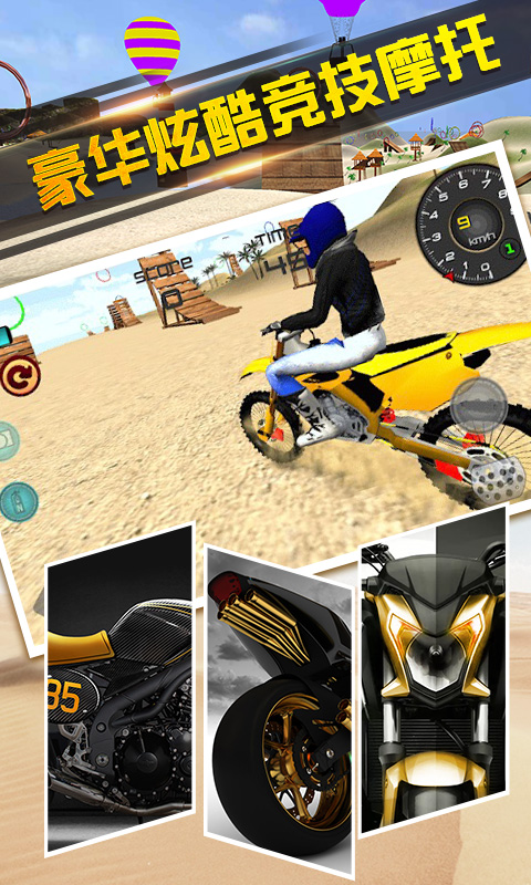 极限摩托狂飙软件截图2