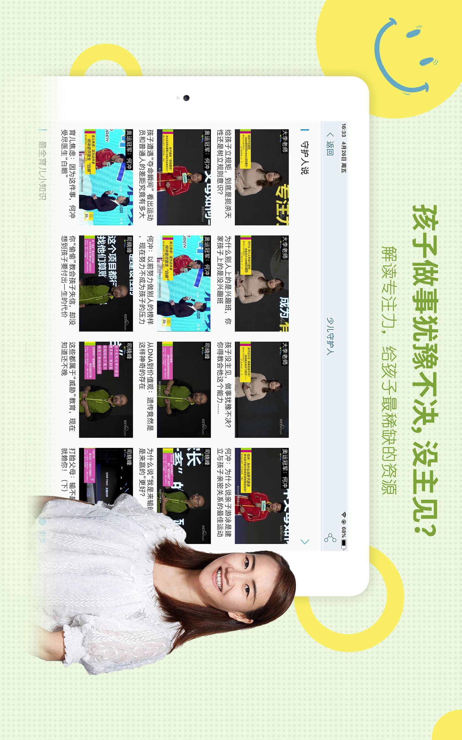 央视影音HD软件截图0