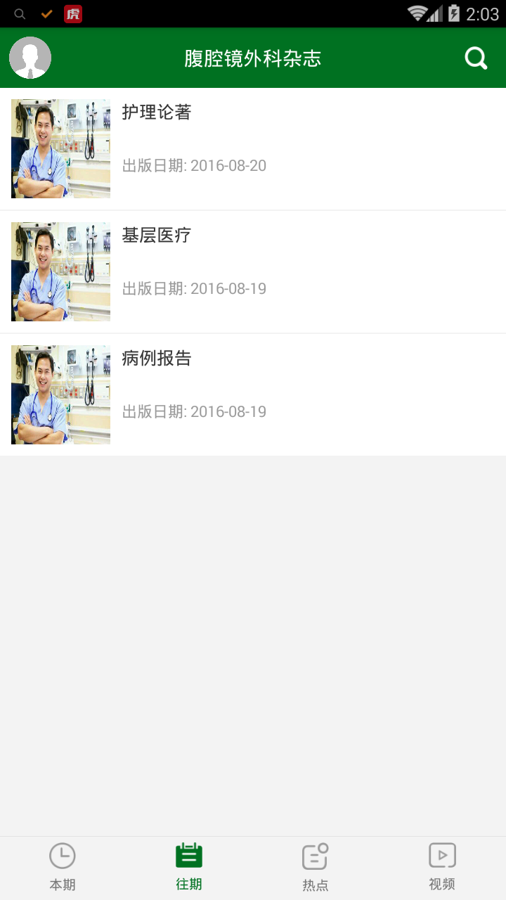 腹腔镜外科杂志软件截图0