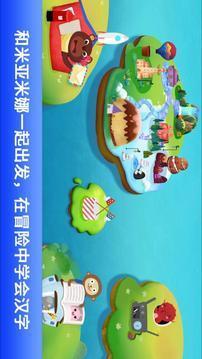 汉字王国软件截图1