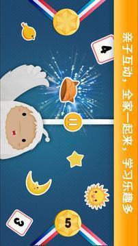 汉字王国软件截图4