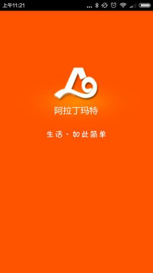 阿拉丁玛特软件截图0
